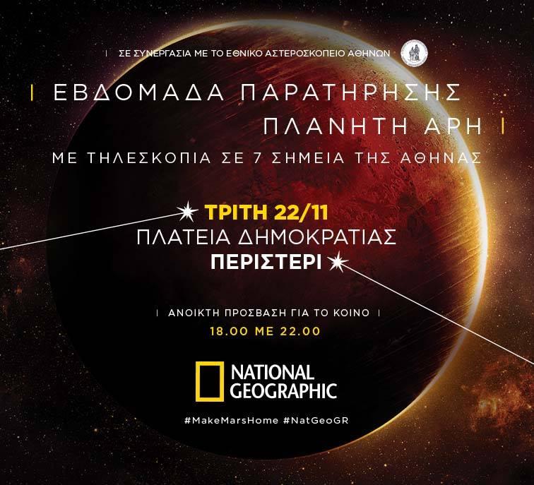 Βραδιά αστρονομικής παρατήρησης από το National Geographic στο Περιστέρι