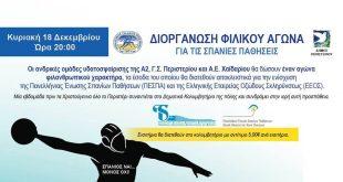 Φιλανθρωπικός Αγώνας Υδατοσφαίρισης στο Περιστέρι