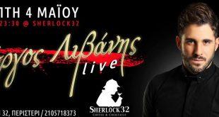 Sherlock32 στο Περιστέρι