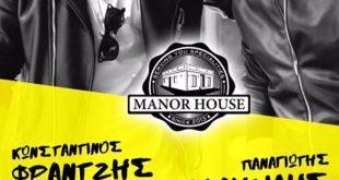 Manor Ηouse στο Περιστέρι