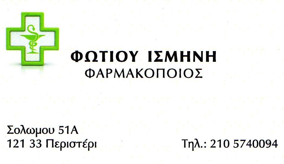 Φαρμακεία στο Περιστέρι - iloveperisteri.gr