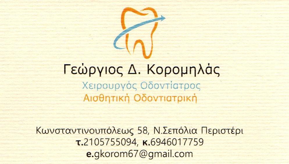 Οδοντίατροι στο Περιστέρι - iloveperisteri.gr