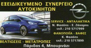 Συνεργείο Αυτοκινήτων - Φανοποιείο στο Περιστέρι - iloveperisteri.gr