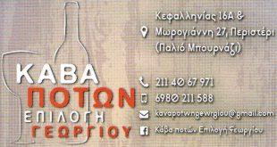 Κάβα Ποτών Επιλογή Γεωργίου στο Περιστέρι - iloveperisteri.gr