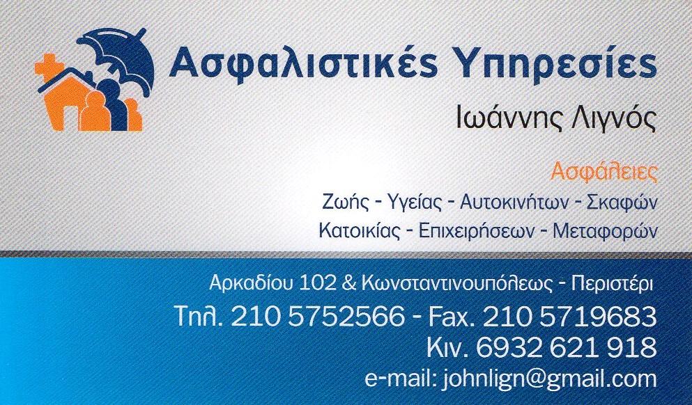 Ασφαλιστικά Γραφεία - Ασφαλιστές στο Περιστέρι - iloveperisteri.gr