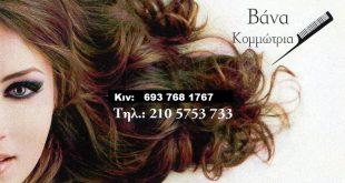 Κομμωτήρια - Barber Shops στο Περιστέρι -iloveperisteri.gr