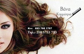 Κομμωτήρια - Barber Shops στο Περιστέρι - iloveperisteri.gr