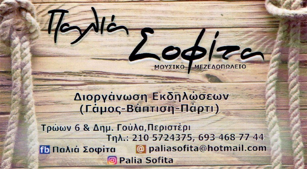 Παλιά Σοφίτα Μουσικό Μεζεδοπωλείο στο Περιστέρι - iloveperisteri.gr a526335410b
