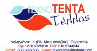Τέντες - Συστήματα Σκίασης στο Περιστέρι - iloveperisteri.gr