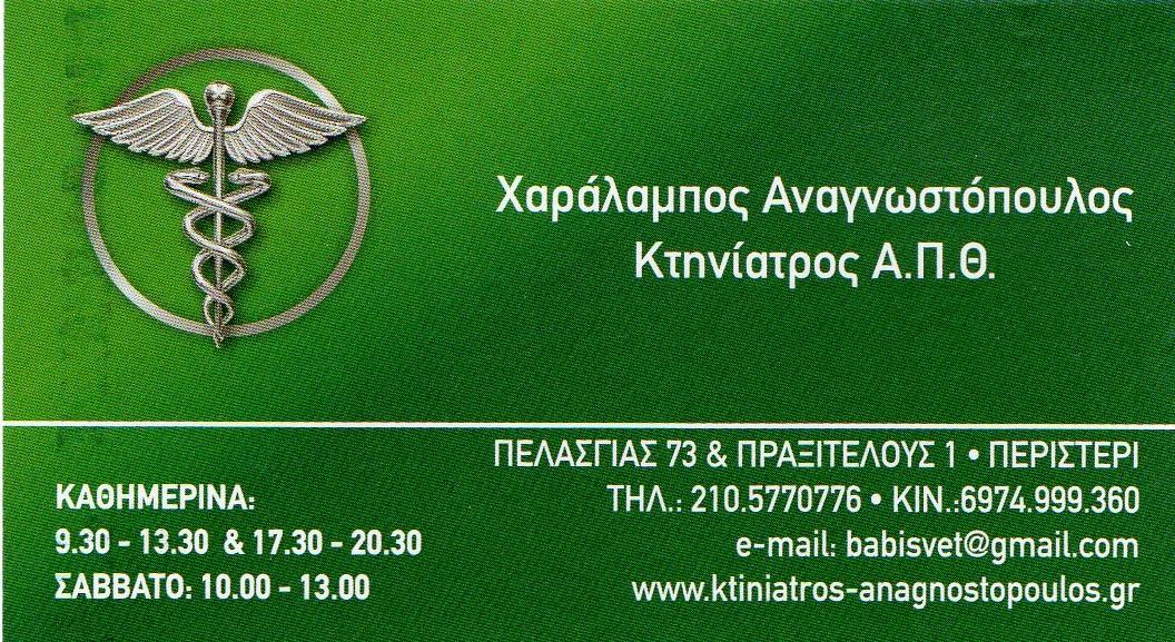 Κτηνίατροι στο Περιστέρι - iloveperisteri.gr
