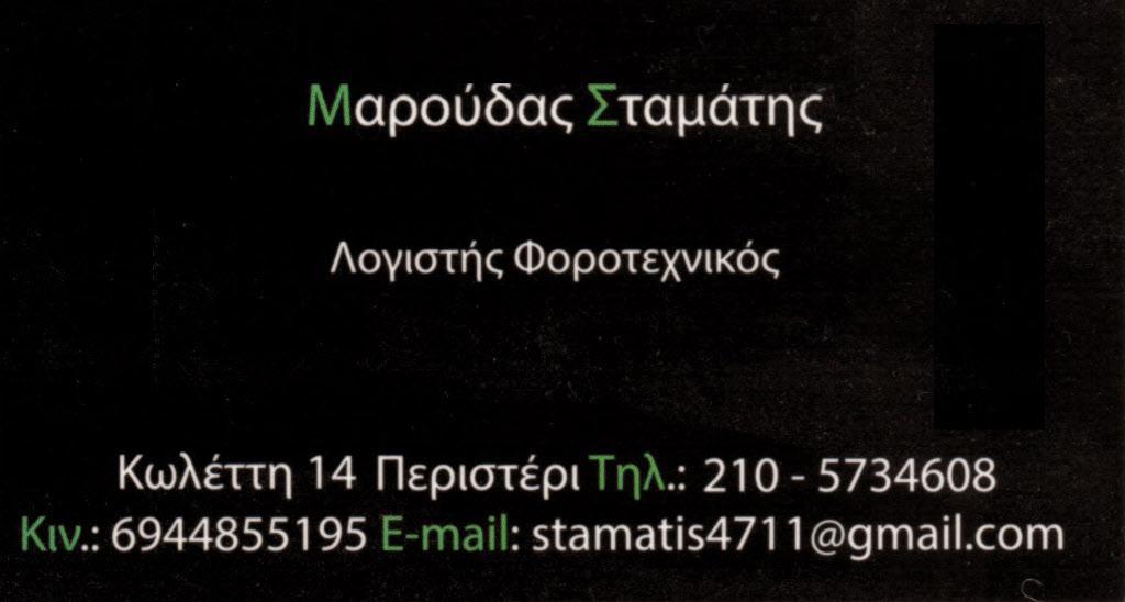 Λογιστικά Γραφεία - Λογιστές στο Περιστέρι - iloveperisteri.gr