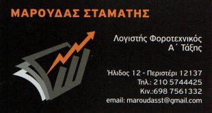 Λογιστές στο Περιστέρι - iloveperisteri.gr
