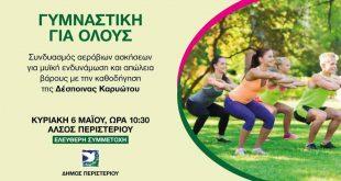 Υγεία - Παιδί στο Περιστέρι - iloveperisteri.gr