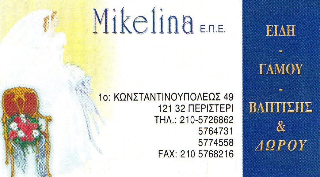 Mikelina Γάμος - Βάπτιση στο Περιστέρι - Περιστέρι - iloveperisteri ... 92084dfee5e