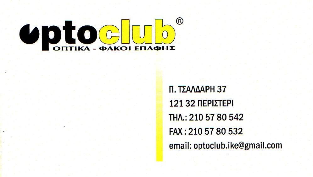 487c0ba960 Οπτικά - Γυαλιά Ηλίου - Γυαλιά Οράσεως - Φακοί Επαφής στο Περιστέρι -  iloveperisteri.gr