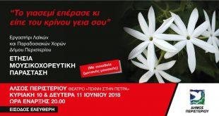 Πολιτισμός - Τέχνες στο Περιστέρι - iloveperisteri.gr