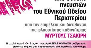 Πολιτισμός Τέχνες στο Περιστέρι - iloveperisteri.gr