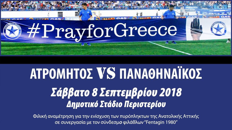 Επικαιρότητα στο Περιστέρι - iloveperisteri.gr