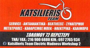 Συνεργεία Μοτοσυκλετών στο Περιστέρι - iloveperisteri.gr