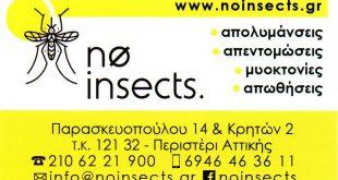 Απολυμάνσεις - Απεντομώσεις στο Περιστέρι - iloveperisteri.gr