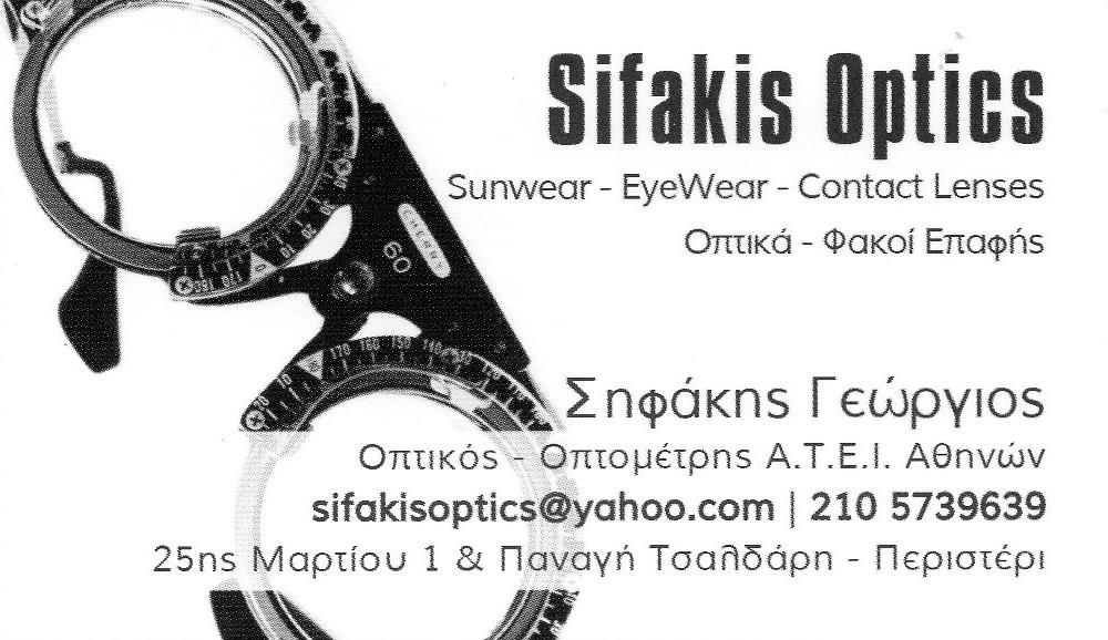 Οπτικά - Γυαλιά Ηλίου - Γυαλιά Οράσεως - Φακοί Επαφής στο Περιστέρι -  iloveperisteri.gr 7a26a44a139