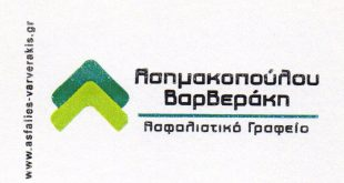Ασφαλιστικά Γραφεία – Ασφαλιστές στο Περιστέρι - iloveperisteri.gr