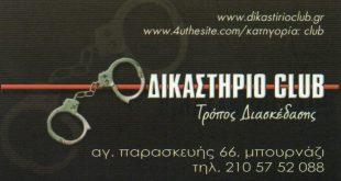 Clubs στο Περιστέρι - iloveperisteri.gr