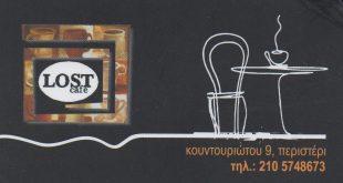 Cafe – Bar στο Περιστέρι - iloveperisteri.gr