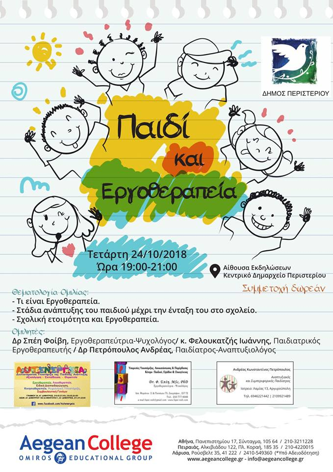 Υγεία – Παιδί στο Περιστέρι - iloveperisteri.gr