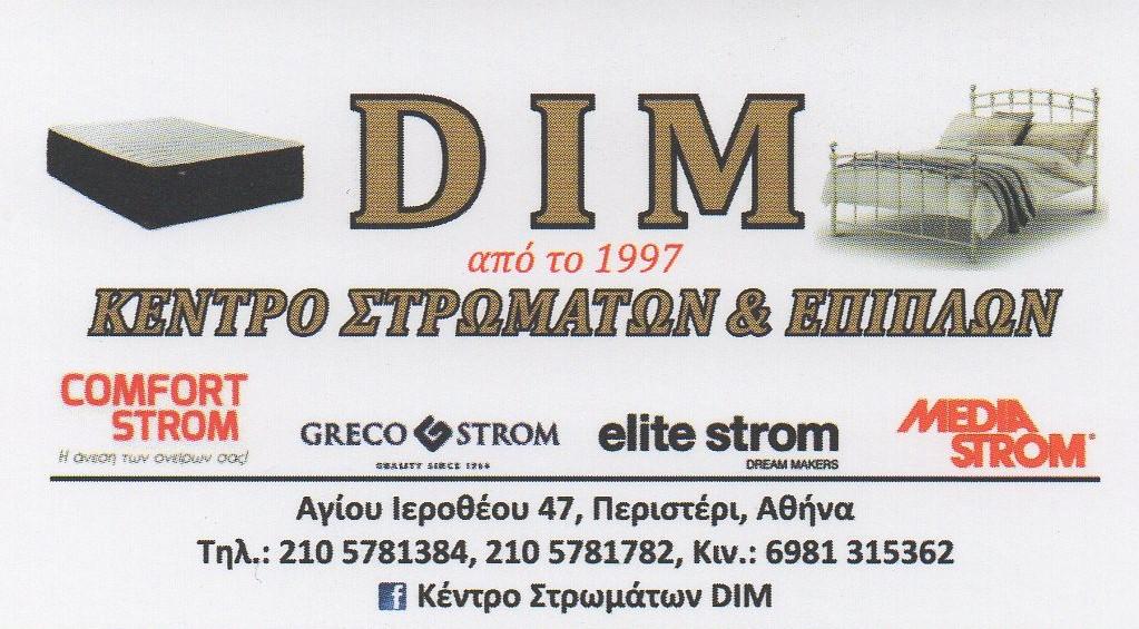 791c42fa09 DIM Στρώματα στο Περιστέρι - iloveperisteri.gr - Οδηγός Πόλης