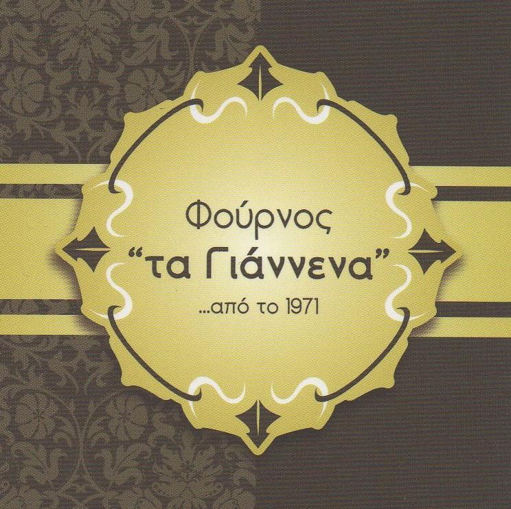7072bd2787 Τα Γιάννενα Αρτοποιεία – Φούρνοι στο Περιστέρι - iloveperisteri.gr ...