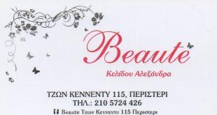 Γυναικεία Ένδυση στο Περιστέρι - iloveperisteri.gr