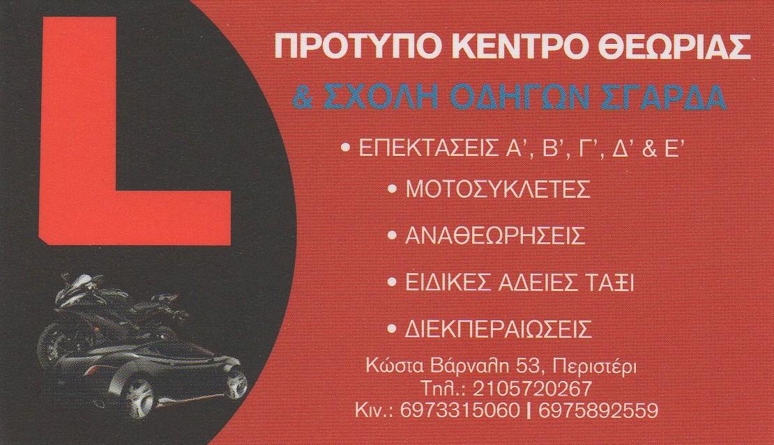 Σχολές Οδηγών στο Περιστέρι - iloveperisteri.gr