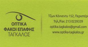 Οπτικά – Γυαλιά Ηλίου – Γυαλιά Οράσεως – Φακοί Επαφής στο Περιστέρι - iloveperisteri.gr