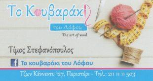Είδη Ραπτικής στο Περιστέρι - iloveperisteri.gr