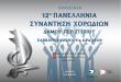 12η Πανελλήνια Συνάντηση Χορωδιών στο Θέατρο Πολιτών