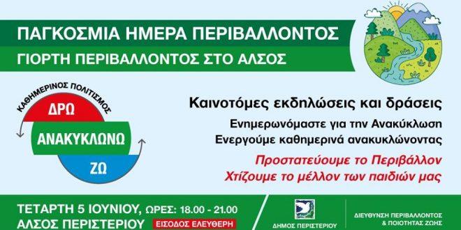 Ο Δήμος Περιστερίου γιορτάζει την Παγκόσμια Ημέρα Περιβάλλοντος