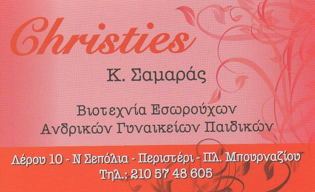 Εσώρουχα στο Περιστέρι - iloveperisteri.gr