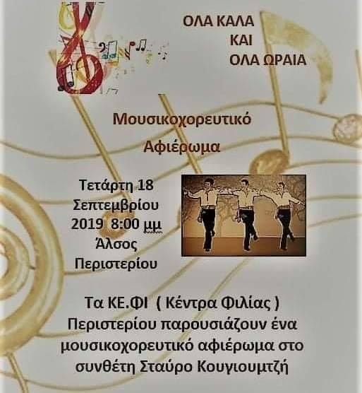 Πολιτισμός – Τέχνες στο Περιστέρι - iloveperisteri.gr