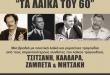 """Συναυλία – Αφιέρωμα """"Τα Λαϊκά του 60"""""""