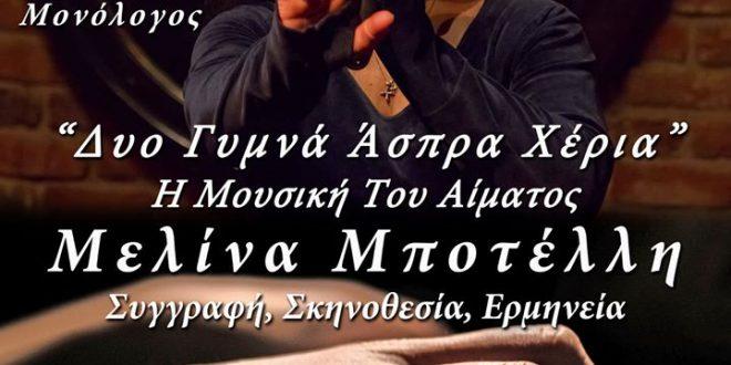 """Θεατρικός Μονόλογος """"Δυο γυμνά άσπρα χέρια"""" στο Κινηματοθέατρο Κώστας Γαβράς"""