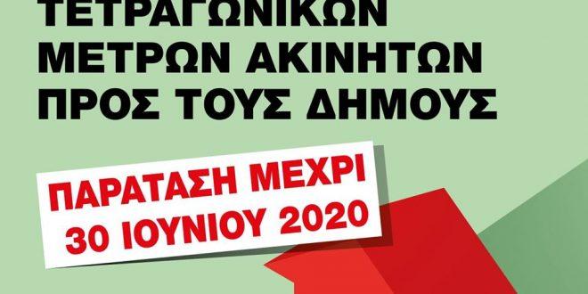 Παράταση της προθεσμίας για την τακτοποίηση των τετραγωνικών μέτρων στους Δήμους